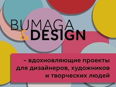 <Блог Бумага и дизайн